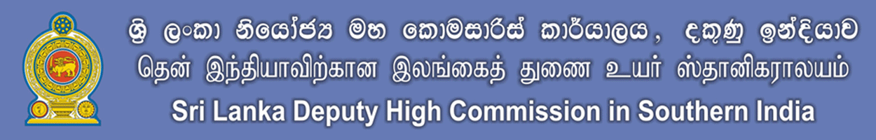 Sri Lanka Deputy High Commission